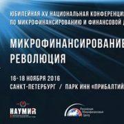 Конференция НАУМИР 2016