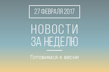 Новости кредитной кооперации. 27 февраля 2017