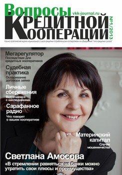 №1 2013 Светлана Амосова