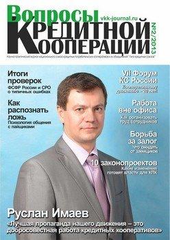 №2 2013 Руслан Имаев