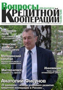 №3 2013 Анатолий Фисунов
