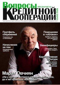 №4 2013. Марат Овчиян