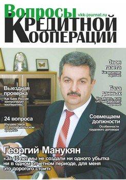 №6 2013. Георгий Манукян