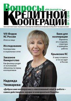 №1 2014 Надежда Чекмарева