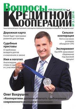 №3 2014 Олег Вахрушев