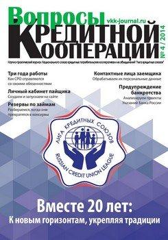 №4 2014 Лига кредитных союзов