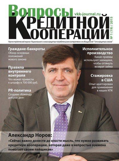 №1 2015 Александр Норов