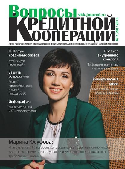 №2 2015 Марина Юсуфова