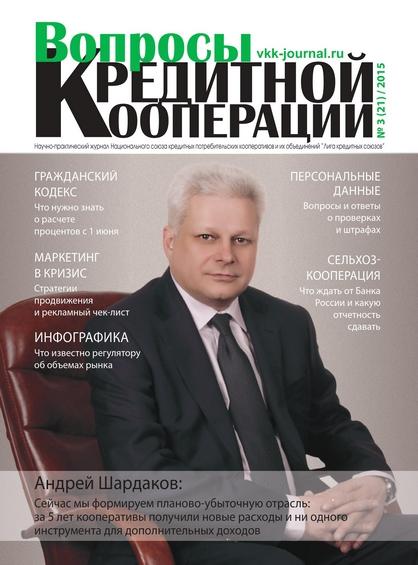 №3 2015 Андрей Шардаков