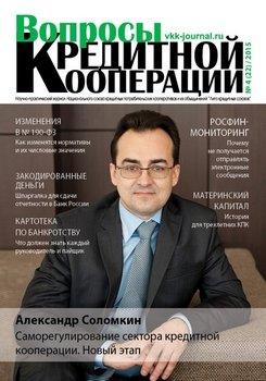 №4 2015 Александр Соломкин