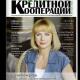 Вопросы кредитной кооперации №3 2016. Елена Кочерова