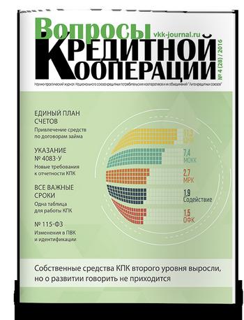 Вопросы кредитной кооперации №4 2016
