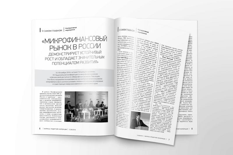Микрофинансовый рынок в России
