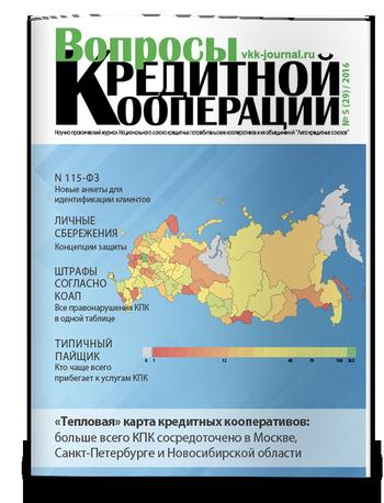 Вопросы кредитной кооперации №5 2016