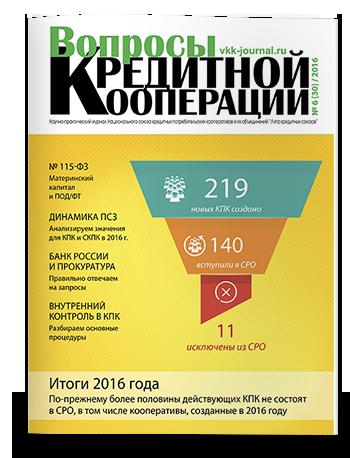 Вопросы кредитной кооперации №6 2016
