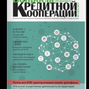 Вопросы кредитной кооперации №1 2017