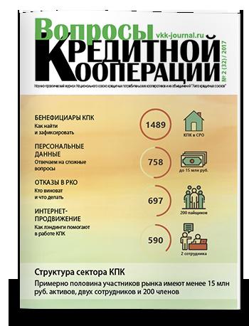 Вопросы кредитной кооперации №2 2017