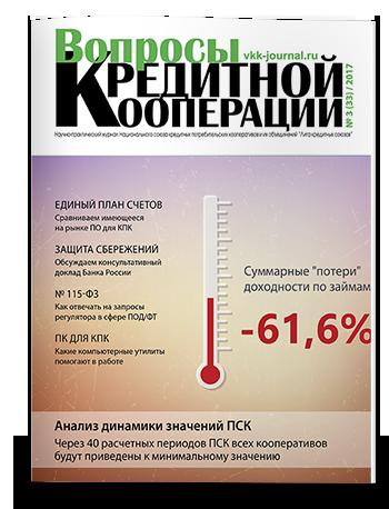 Вопросы кредитной кооперации №3 2017