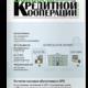 Вопросы кредитной кооперации №4 34 2017