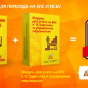АДС-Софт ЕПС
