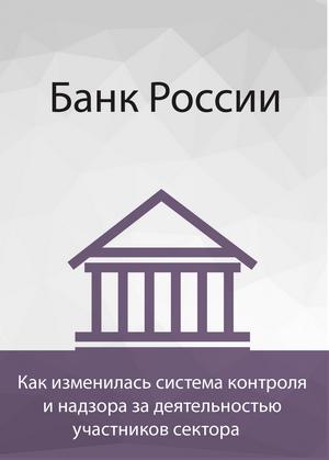 Энциклопедия. Банк России.