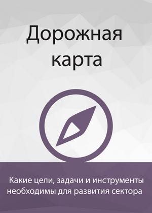 Энциклопедия. Дорожная карта