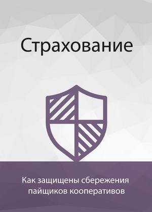 Энциклопедия. Страхование