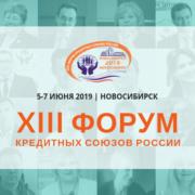 XIII Форум кредитных союзов России