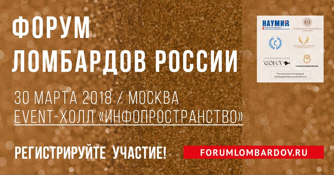 Форум Ломбардов 2018