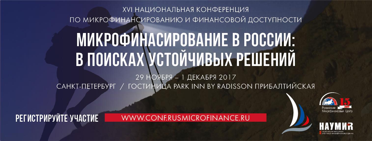 Конференция НАУМИР 2017