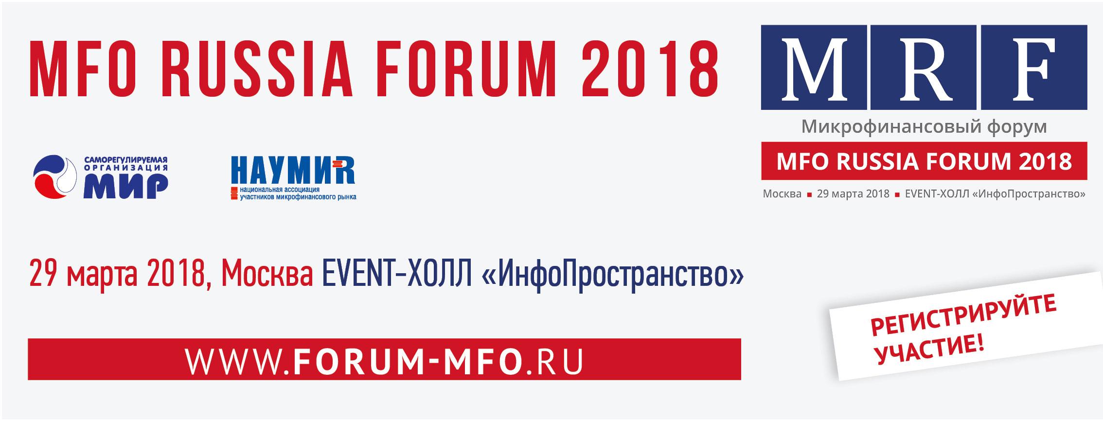 MFO Forum 2018