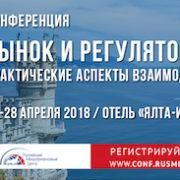 Конференция НАУМИР Ялта 2018