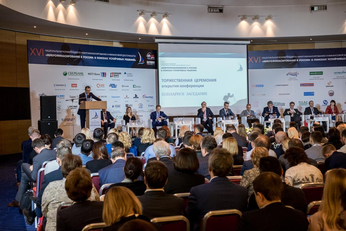 Открытие конференции НАУМИР