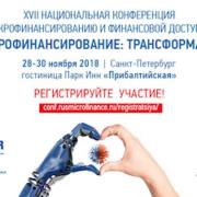 Конференция НАУМИР 2018