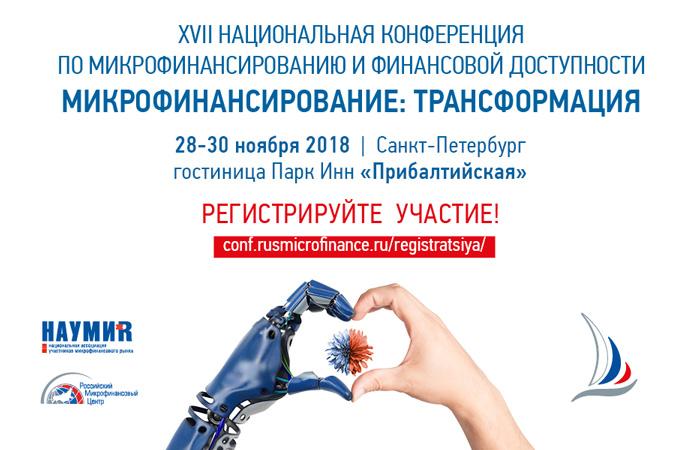 НАУМИР Конференция 2018