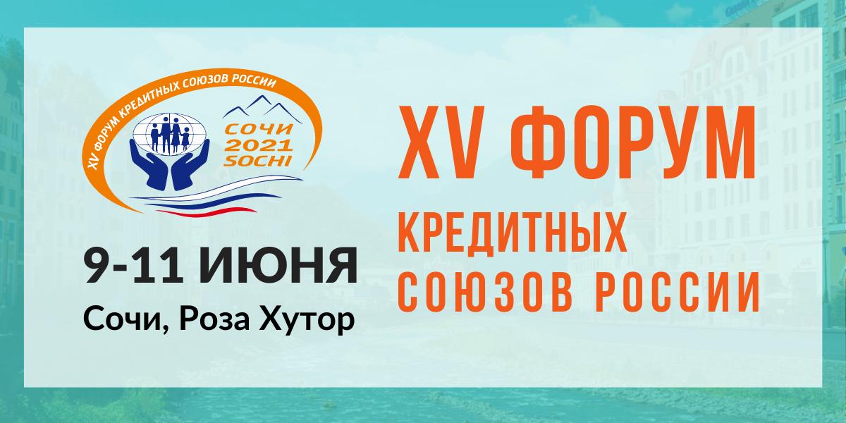 Форум кредитных союзов России