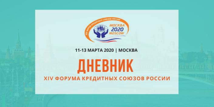 Дневник Форума кредитных союзов России
