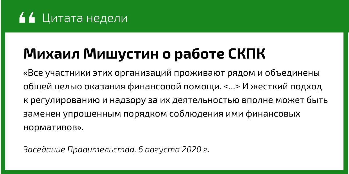 Михаил Мишустин о работе СКПК