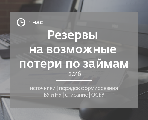 РВПЗ 2016