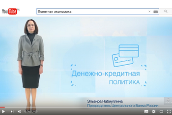 Банк России на Youtube