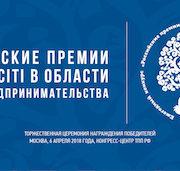 Награждение конкурса CITI 2017