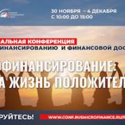 Конференция НАУМИР 2020