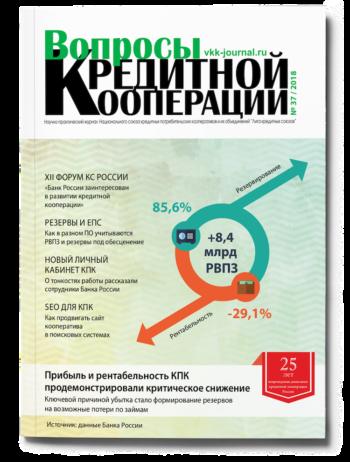 """Журнал """"Вопросы кредитной кооперации"""" №37"""