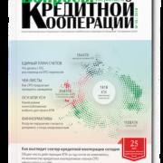 """Журнал """"Вопросы кредитной кооперации"""" №39"""