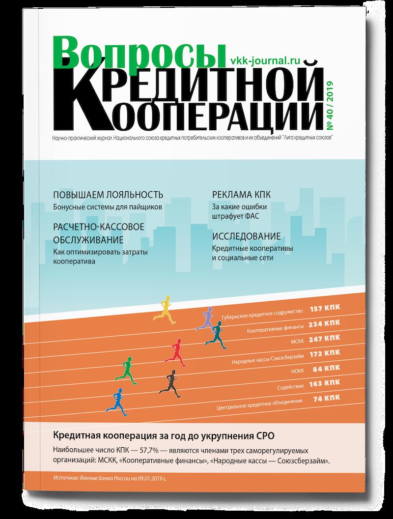 """Журнал """"Вопросы кредитной кооперации"""" №40"""