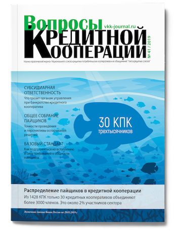 """Журнал """"Вопросы кредитной кооперации"""" №41"""