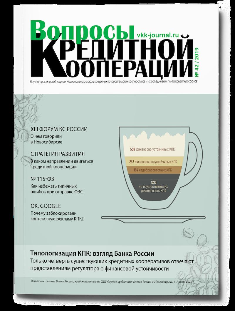 """Журнал """"Вопросы кредитной кооперации"""" №42"""