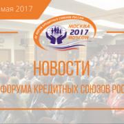 Новости Форума кредитных союзов
