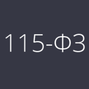 115-ФЗ