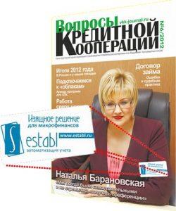 Реклама: логотип на обложке
